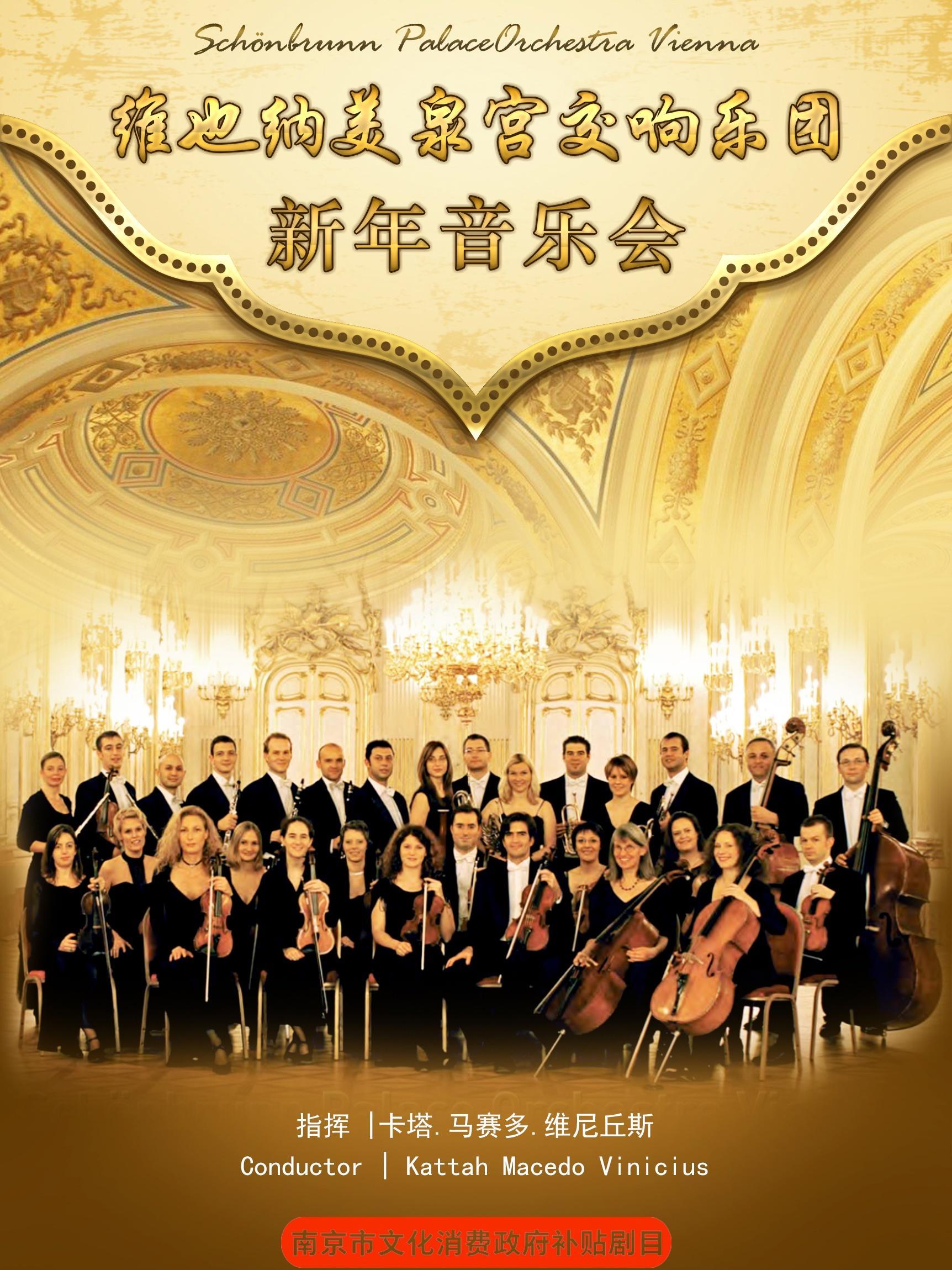 维也纳美泉宫交响乐团南京新年音乐会