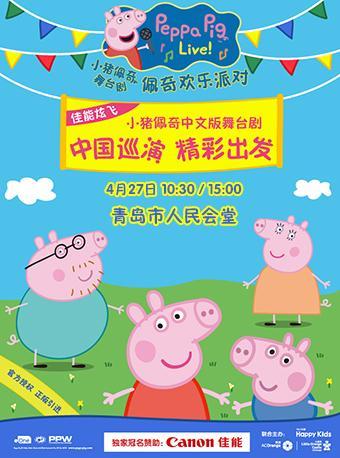 《小猪佩奇舞台剧》中文版