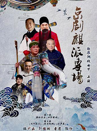 京剧麒派专场