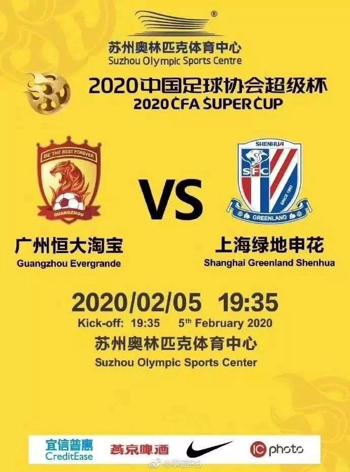 【比賽時間待定】中國足球協會超級杯