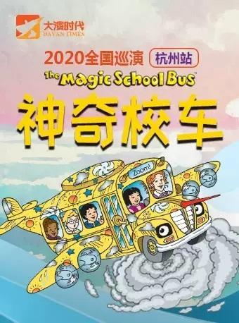 【杭州】《神奇校车•气候大挑战》