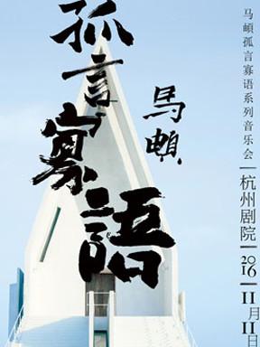 2016马頔孤言寡语系列音乐会-杭州站