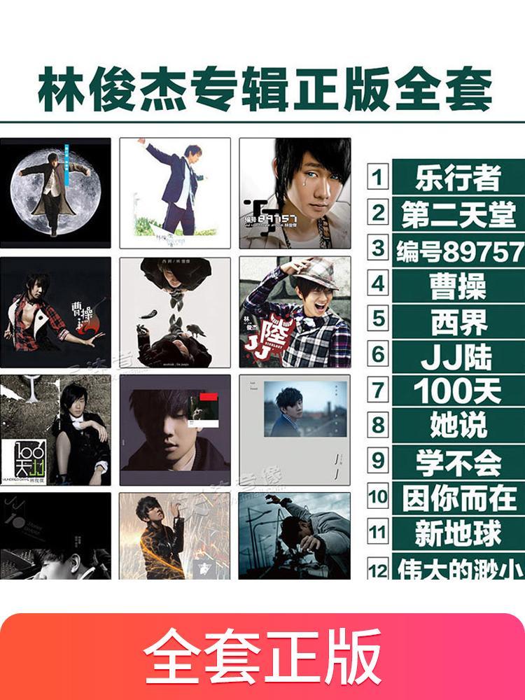 林俊杰新專輯正版全套CD