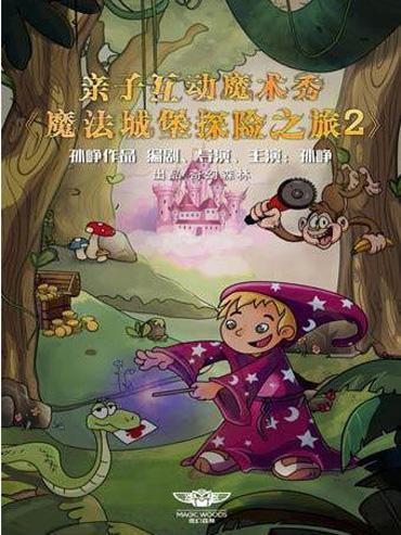 魔法城堡探险之旅2