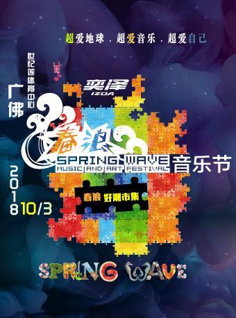 广佛春浪音乐节