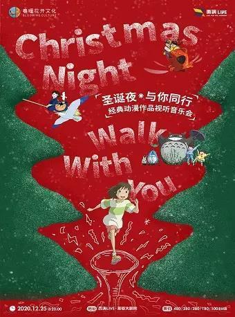 《圣诞夜·与你同行》经典动漫作品视听音乐