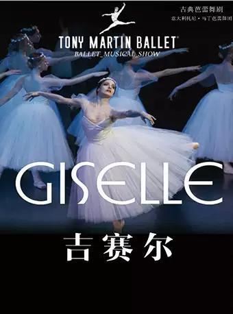 俄罗斯多媒体芭蕾舞剧《吉赛尔》