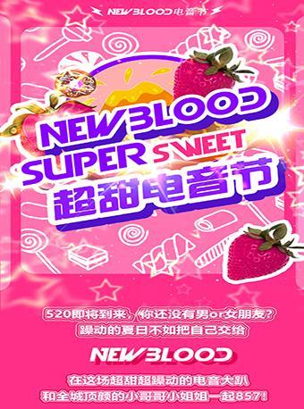【北京站】NewBlood超甜电音节