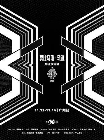【广州】2021 THE9莫比乌斯·轨迹毕业演唱会