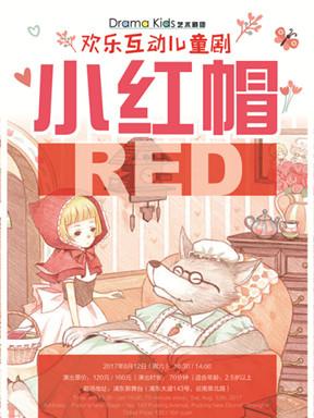 欢乐互动儿童剧《小红帽》
