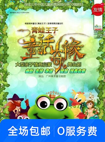 亲子舞台剧《青蛙王子-童话奇缘》