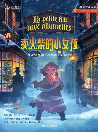 原版童话音乐剧《卖火柴的小女孩》