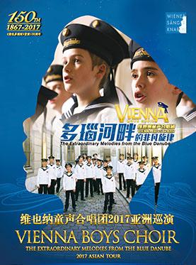 上海保利大剧院三周年庆系列演出 多瑙河畔的非凡旋律--维也纳童声合唱团音乐会