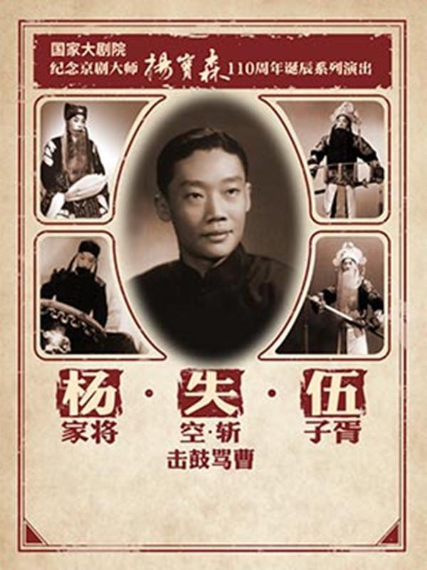 杨宝森110周年诞辰系列演出