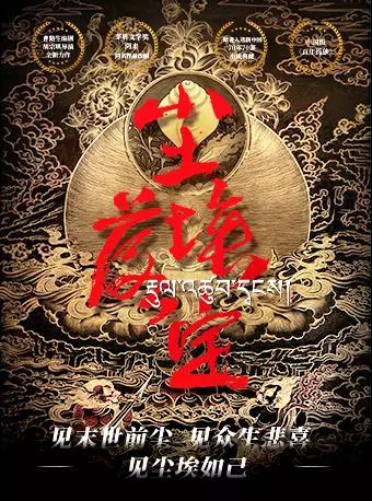 2021中国话剧开年大戏 《尘埃落定》