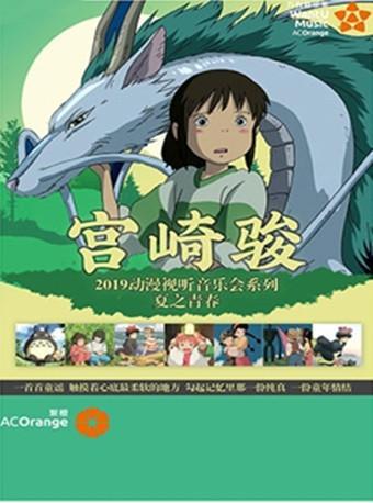 宫崎骏动漫视听音乐会