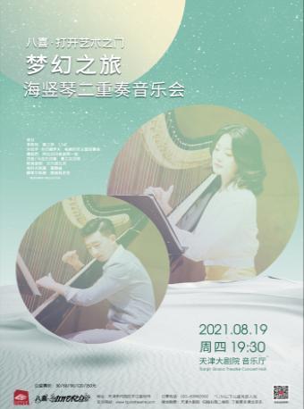 梦幻之旅——海竖琴二重奏音乐会