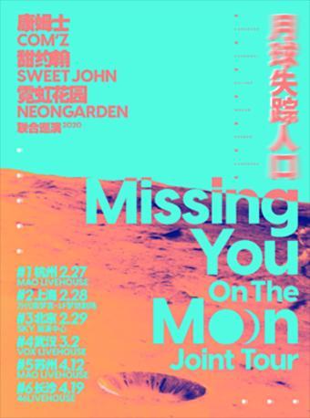 康姆士x甜約翰x霓虹花園聯合巡演-上海站