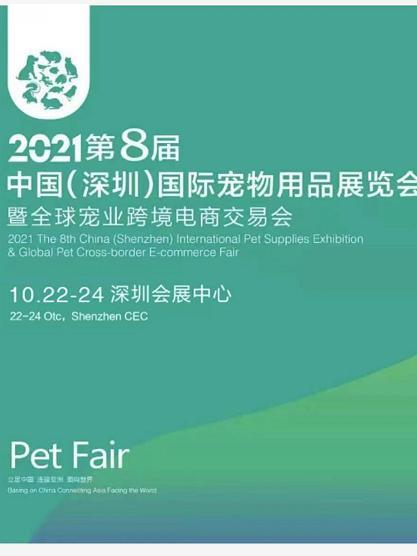 第8届中国(深圳)国际宠物用品博览会