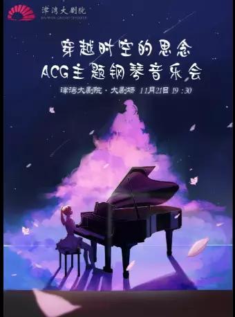 ACG主题钢琴音乐会