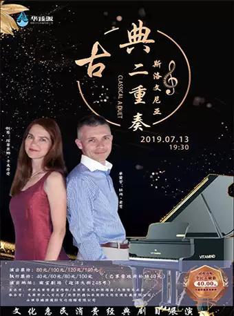 《斯洛文尼亚古典二重奏》