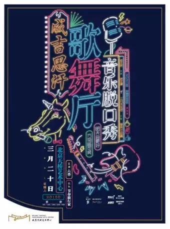 20210112_天桥艺术中心中剧场_《成吉思汗歌舞厅》音乐脱口秀