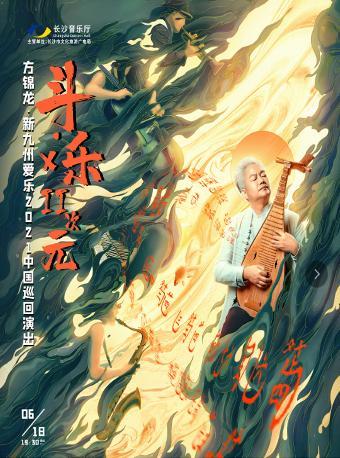 【长沙】斗·乐×Ⅱ次元——方锦龙·新九州爱乐2021中国巡回演出