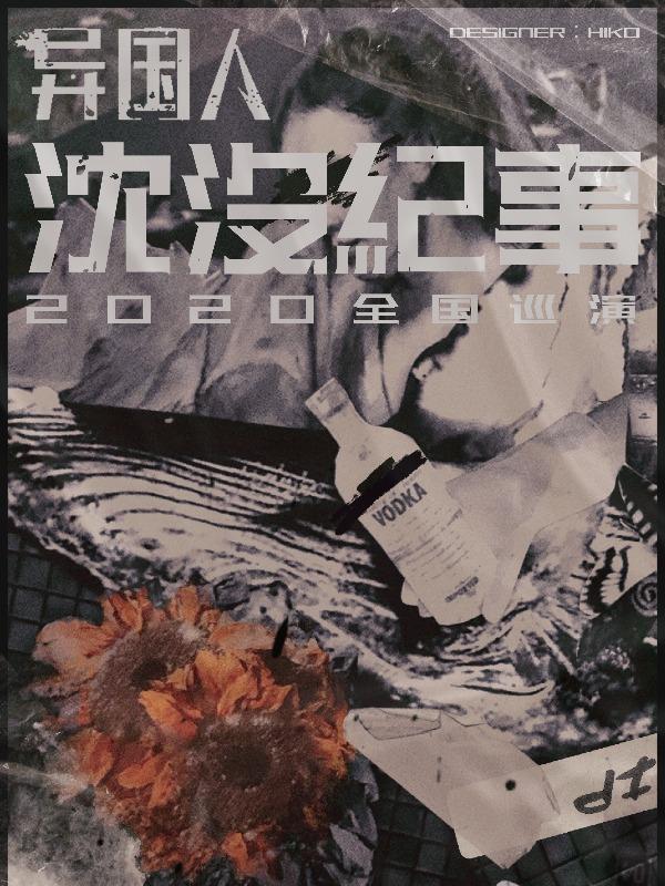 异国人《沈沒紀事》巡演LVH 上海