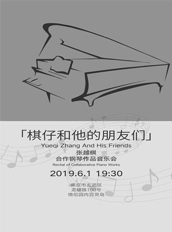 张越棋合作钢琴作品音乐会