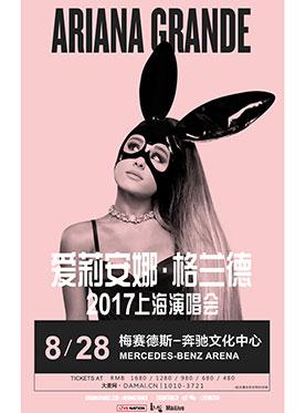 Ariana Grande 爱莉安娜•格兰德 2017上海演唱会