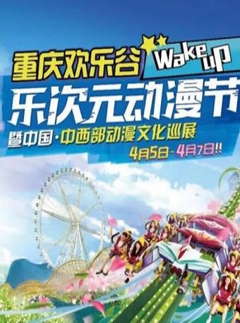 欢乐谷动漫节