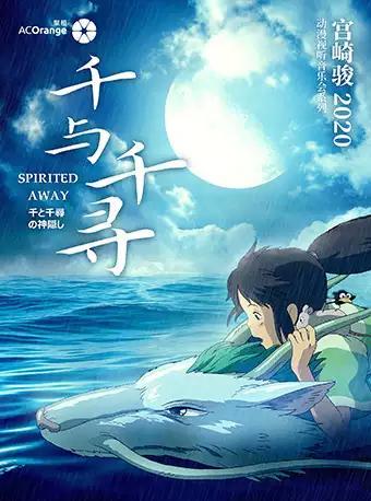 宫崎骏动漫视听音乐会-千与千寻