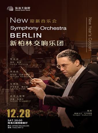 新柏林交响乐团迎新音乐会