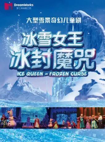 迪士尼大型奇幻儿童舞台剧《冰雪女王》
