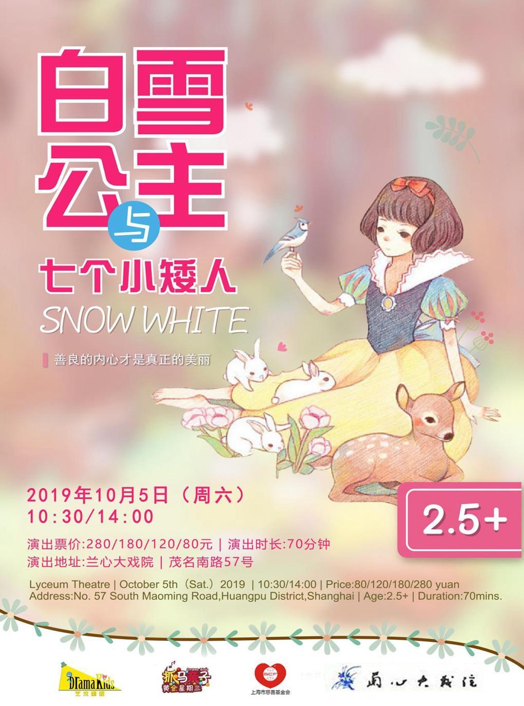儿童剧《白雪公主与七个小矮人》