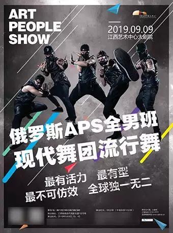 《俄罗斯APS全男班现代舞团流行舞》