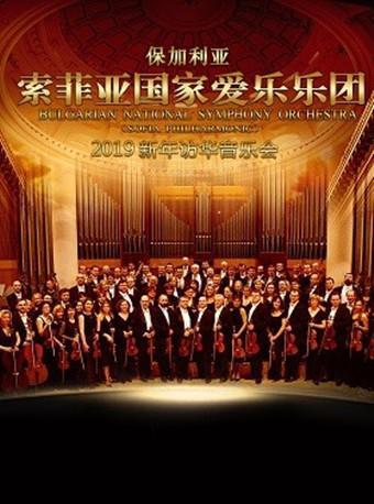 保加利亚索菲亚爱乐乐团新年访华音乐会