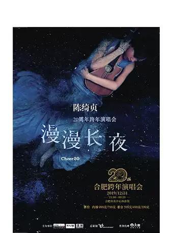 陈绮贞合肥跨年演唱会