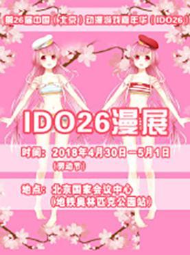 动漫游戏嘉年华(IDO26)