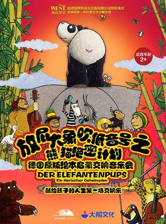 《放屁大象吹低音号之熊猫绝密计划》