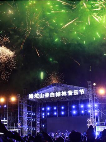 【定金预定】海坨山谷白桦音乐节北京站