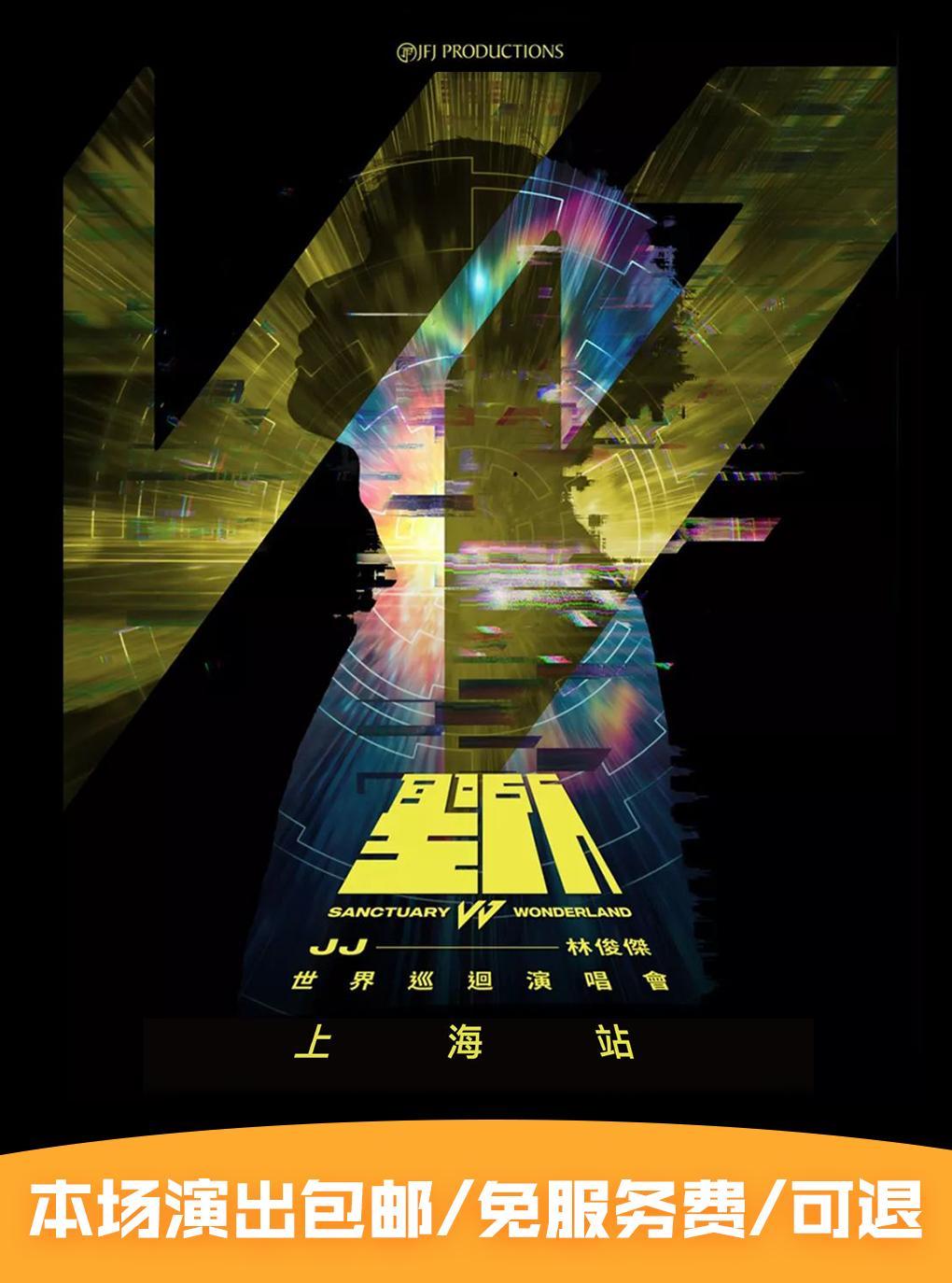【免服务费!可退!】林俊杰演唱会上海站