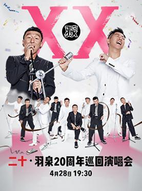 羽泉济南演唱会