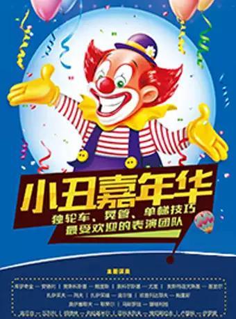 《欢乐小丑嘉年华》