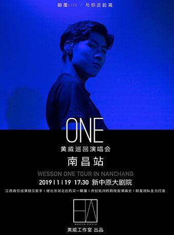 """黄威""""ONE""""巡回演唱会-南昌站"""