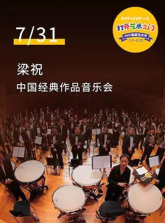 梁祝-中国经典作品音乐会