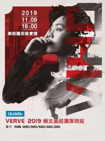 2019杨文昊巡演深圳站