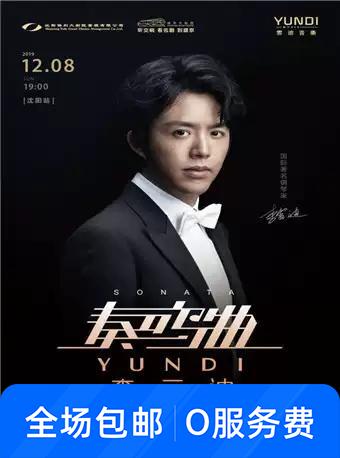 李云迪巡回钢琴独奏音乐会沈阳站