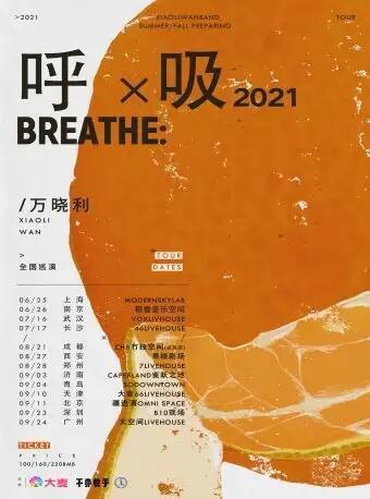 万晓利「呼吸2021」2021全国巡演-西安站