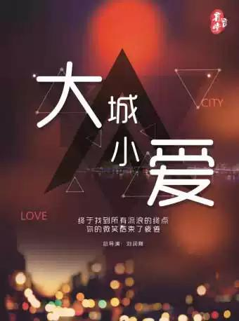 武汉 江城爱情故事系列《大城小爱》